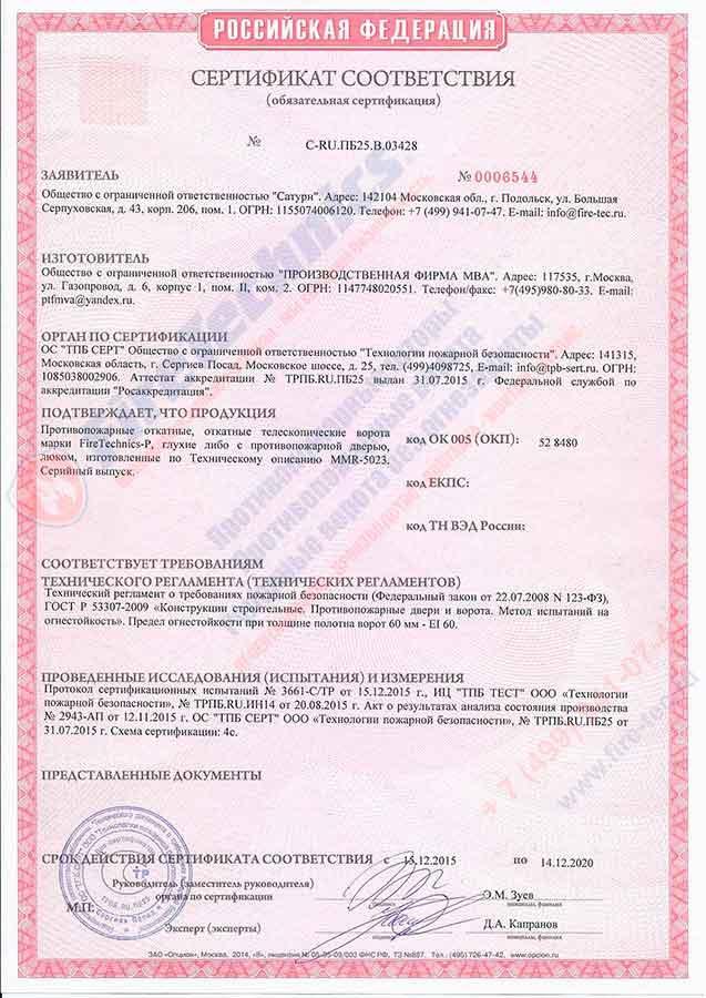 Сертификат на Откатные Противопожарные ворота FireTechnics-P EI-60