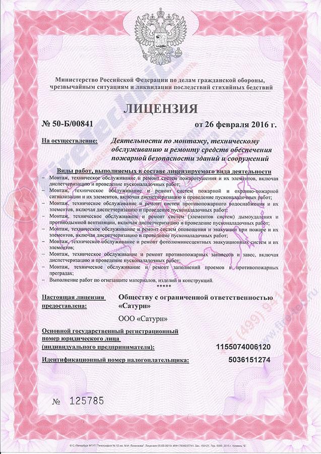 Лицензия-МЧС-Сатурн-FireTechnics-1