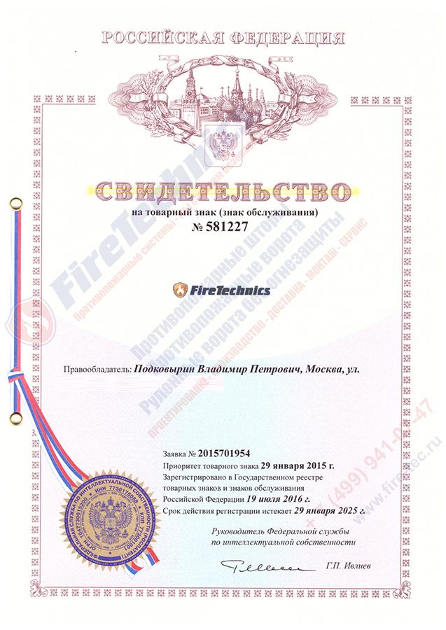 Свидетельство-о-регистрации-тов-знака-FireTechnics-1
