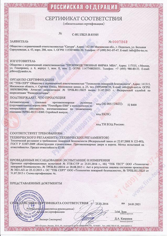 Сертификат на Рулонные Противопожарные ворота Firerollgate EI-60 с минеральной ватой