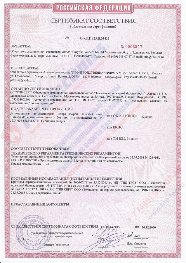 Сертификат на Дымозащитные Шторы Fireshield E-120 без орошения