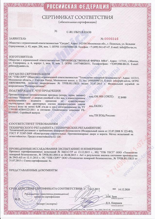Сертификат на Противопожарные Шторы Fireshield EI-120 с орошением