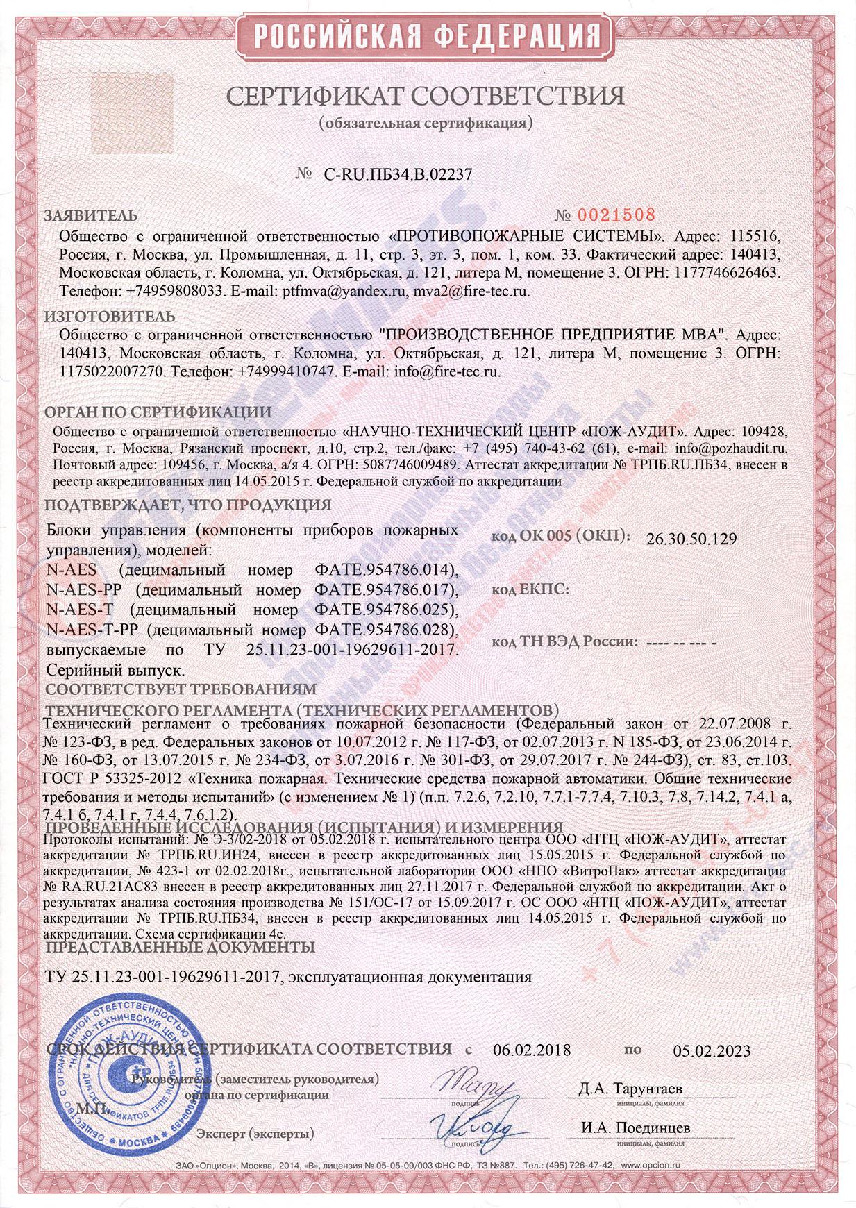 Сертификат Блок управления N-AES (пожарные приборы управления)