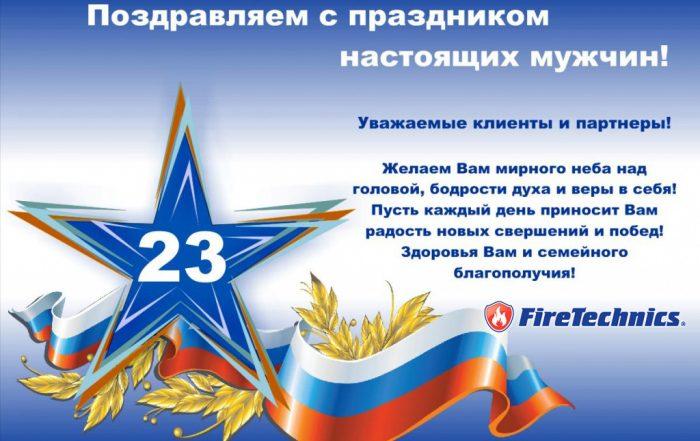 Поздравления от FireTechnics