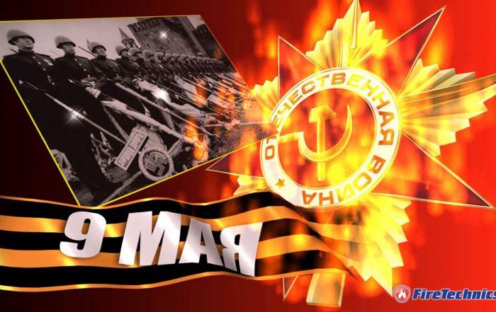С Днём Великой Победы! С 9 мая!