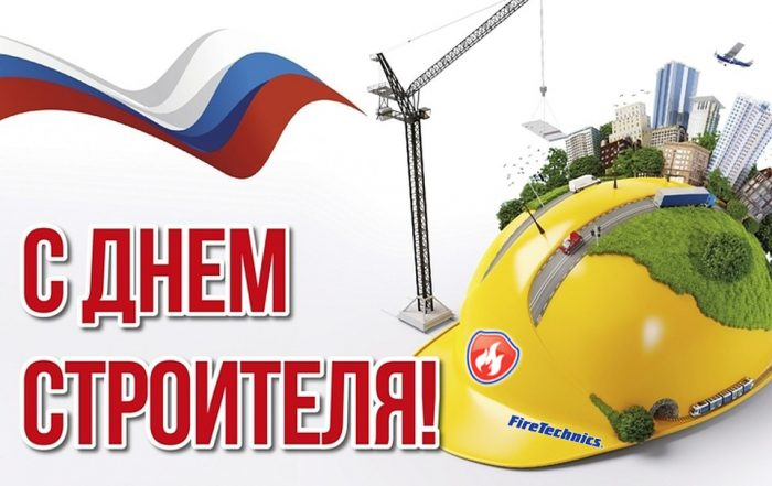 Поздравления с С Днем Строителя от FireTechnics в Санкт Петербурге!