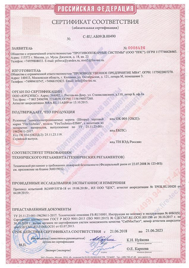 Сертификат соответствия: Штора FireTechnics-EIS 60 (без орошения)